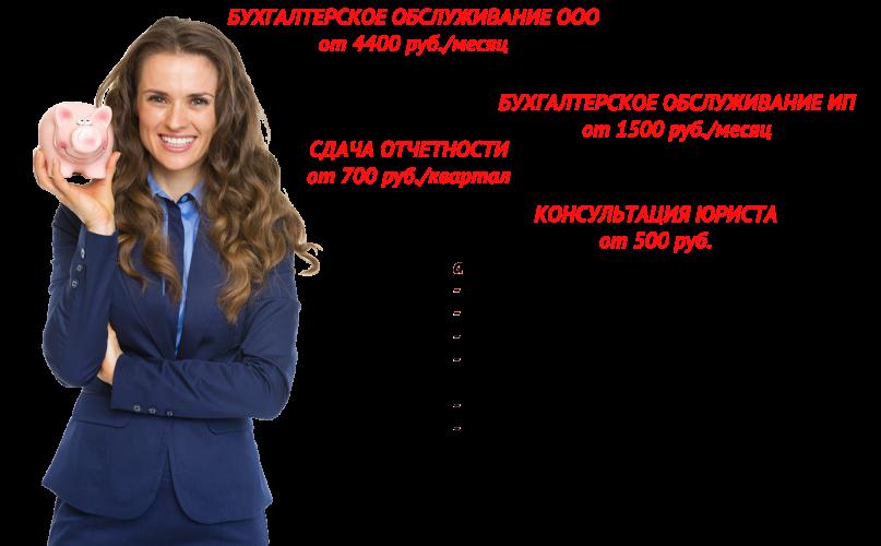 Бухгалтерское обслуживание ооо нижний новгород брокерские услуги налоговый учет